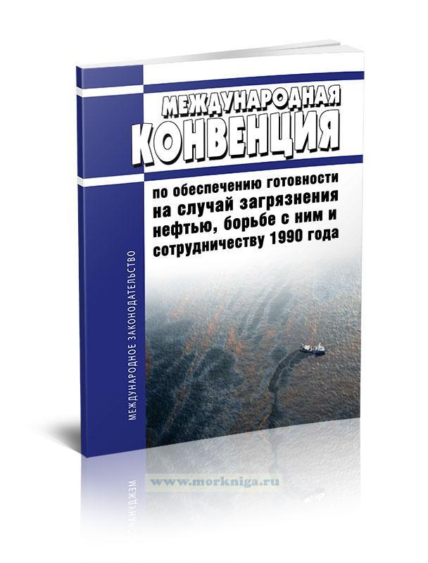 Международная конвенция по обеспечению готовности на случай загрязнения нефтью, борьбе с ним и сотрудничеству 1990 года 2020 год. Последняя редакция