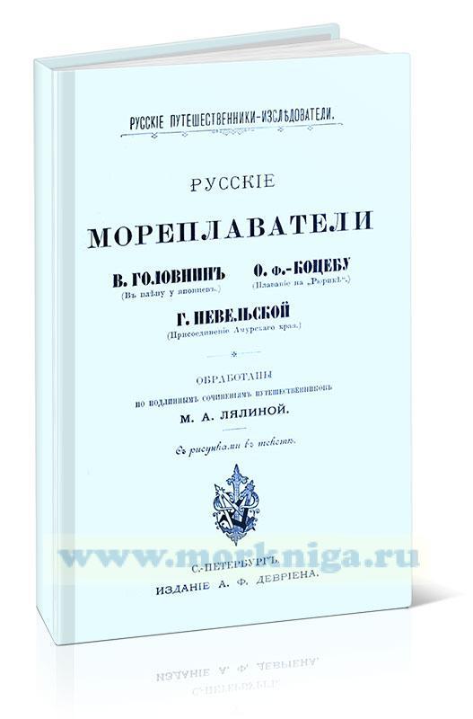 Русские мореплаватели. В.Головнин. О.Ф.Коцебу. Г.Невельской
