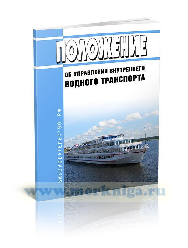 Положение об Управлении внутреннего водного транспорта 2020 год. Последняя редакция