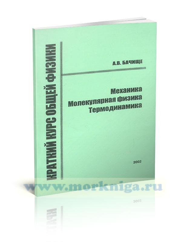 Краткий курс общей физики: Механика. Молекулярная физика. Термодинамика (2-е издание, переработанное и дополненное)