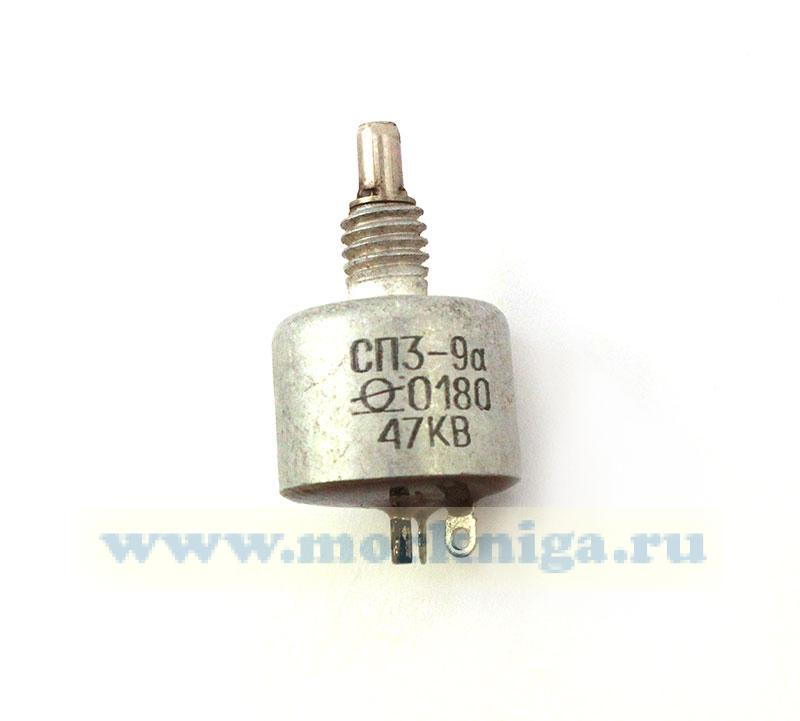 Резистор переменный СП3-9А 47КВ