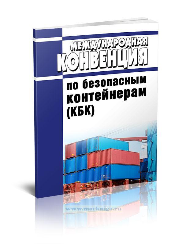 Международная конвенция по безопасным контейнерам (КБК) 2020 год. Последняя редакция