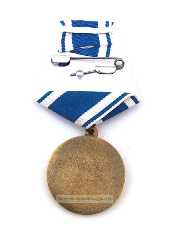 """Медаль """"За верность флоту"""" с удостоверением"""