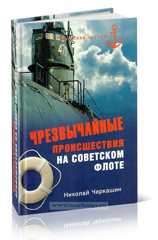 Чрезвычайные происшествия на Советском флоте