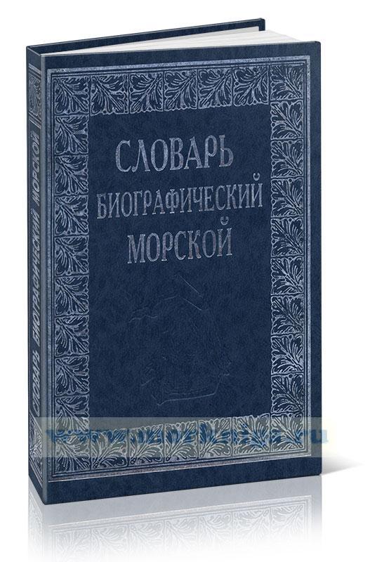 Словарь биографический морской