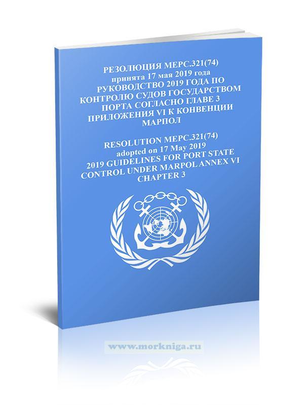 Резолюция MEPC.321(74) Руководство 2019 года по контролю судов государством порта согласно главе 3 приложения VI к Конвенции МАРПОЛ
