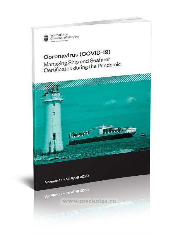 Coronavirus (COVID-19) Managing Ship and Seafarer Certificates during the Pandemic. Коронавирус (COVID-19) Управление сертификатами судов и моряков во время пандемии