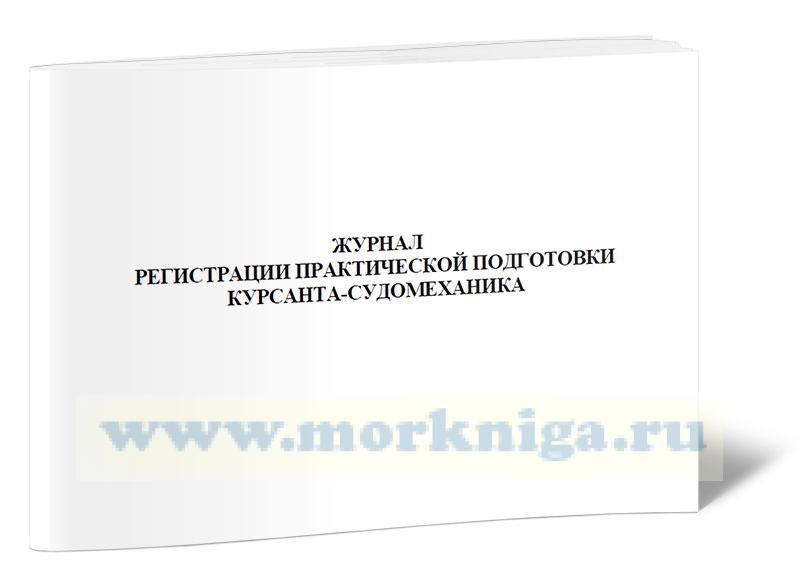 Журнал регистрации практической подготовки курсанта-судомеханика