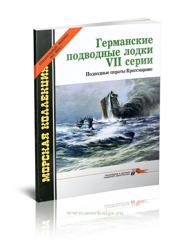 Германские подводные лодки VII серии. Подводные пираты Кригсмарине. Морская коллекция №2 (2003)
