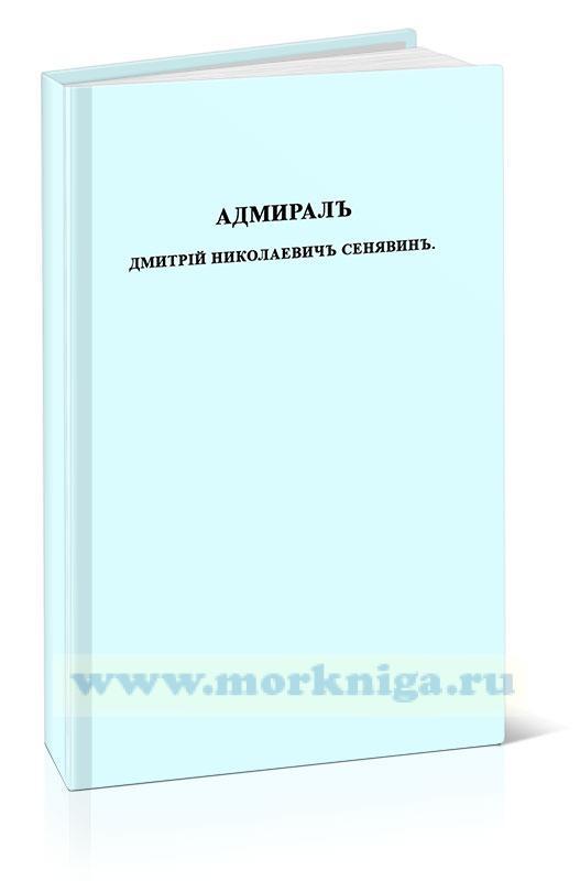 Адмирал Дмитрий Николаевич Сенявин