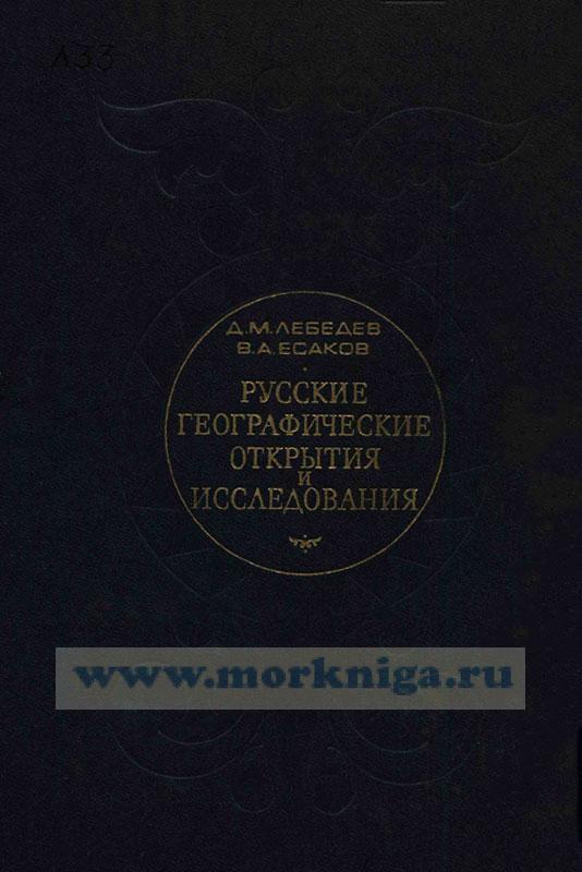 Русские географические открытия и исследования с древних времен до 1917 года