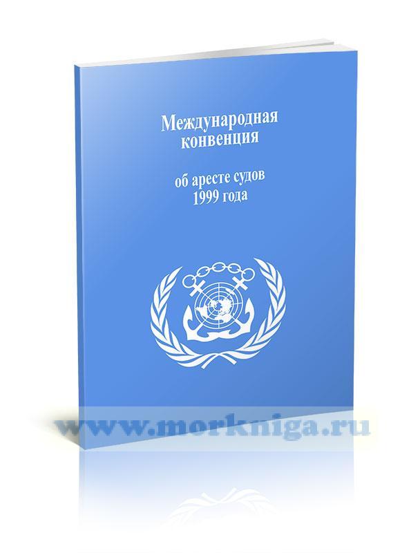 Международная конвенция об аресте судов 1999 года 2021 год. Последняя редакция
