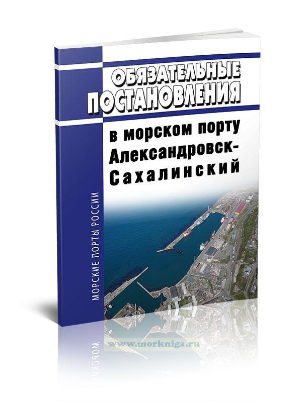 Обязательные постановления в морском порту Александровск-Сахалинский 2021 год. Последняя редакция
