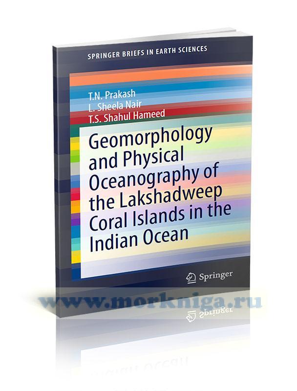 Geomorphology and Physical Oceanography of the Lakshadweep Coral Islands in the Indian Ocean/Геоморфология и физическая океанография Лакшадвипских коралловых островов в Индийском океане