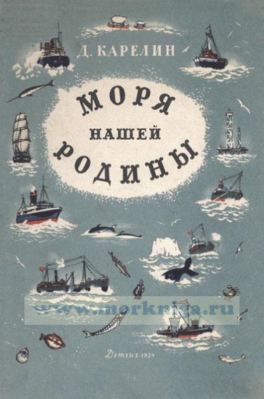 Моря нашей Родины: Очерки по физической географии и истории исследования морей СССР