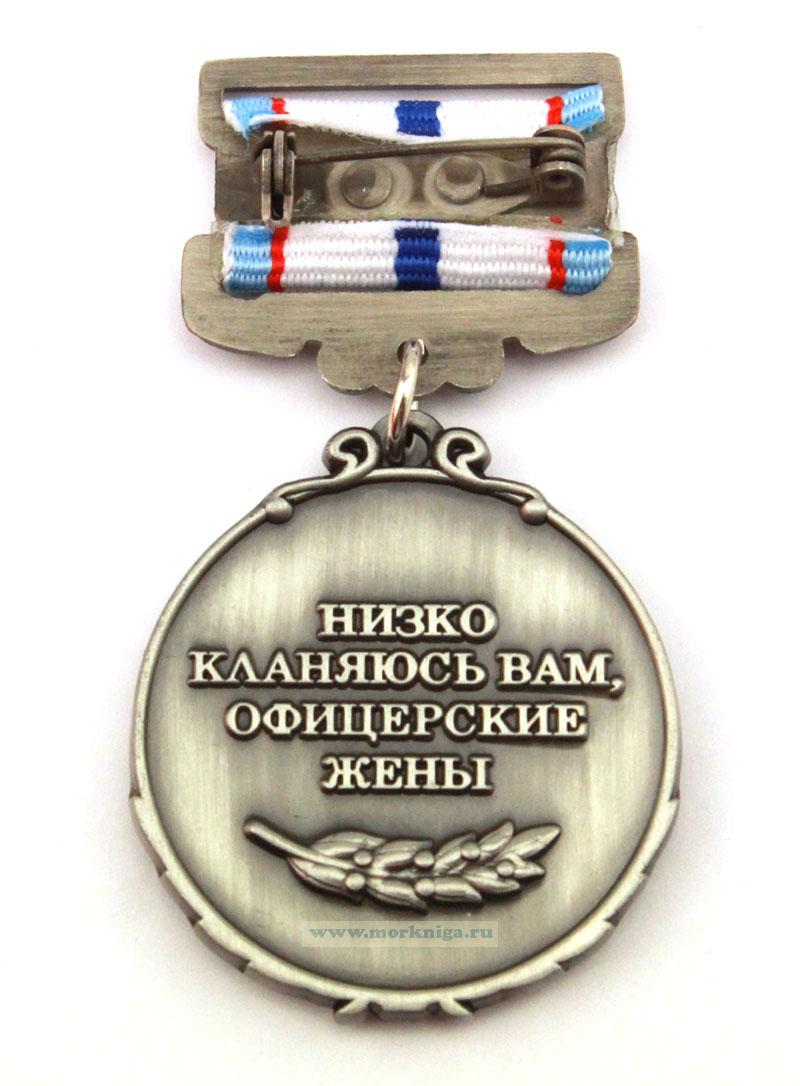 """Медаль """"Жене офицера"""" с удостоверением"""