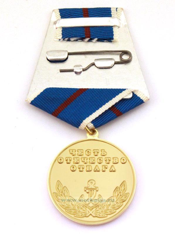 """Медаль """"В память о службе на Тихоокеанском флоте. Честь, Отечество, отвага"""" с удостоверением"""