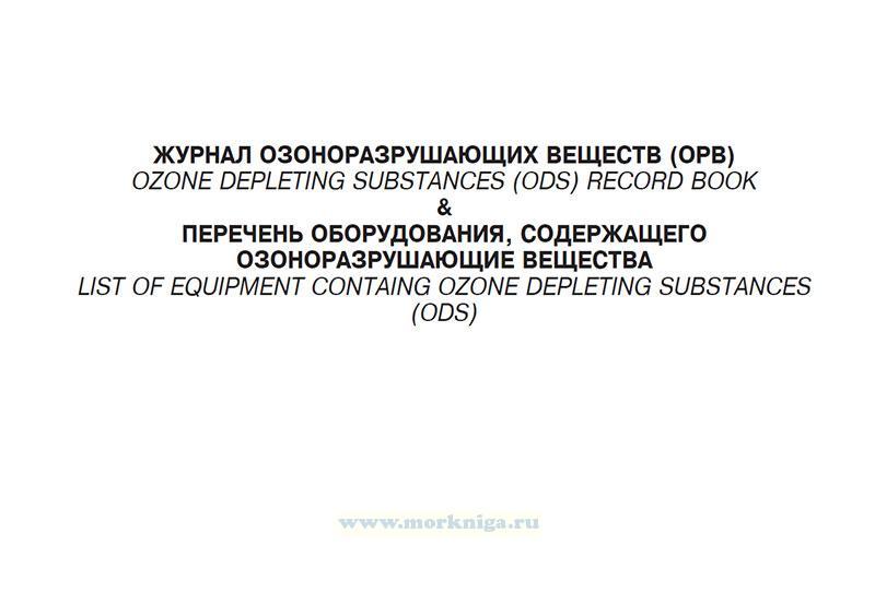 Журнал озоноразрушающих веществ. Ozonedepleting substances (ODS) record book. Перечень оборудования, содержащего озоноразрушающие вещества. List of equipment containing ozone depleting substances (ODS)