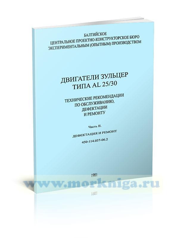 Двигатели Зульцер типа AL 25/30. Технические рекомендации по обслуживанию, дефектации и ремонту. Часть II. Дефектация и ремонт. 450-114.037-06.2