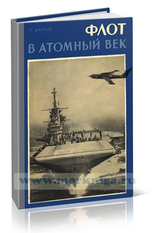 Флот в атомный век