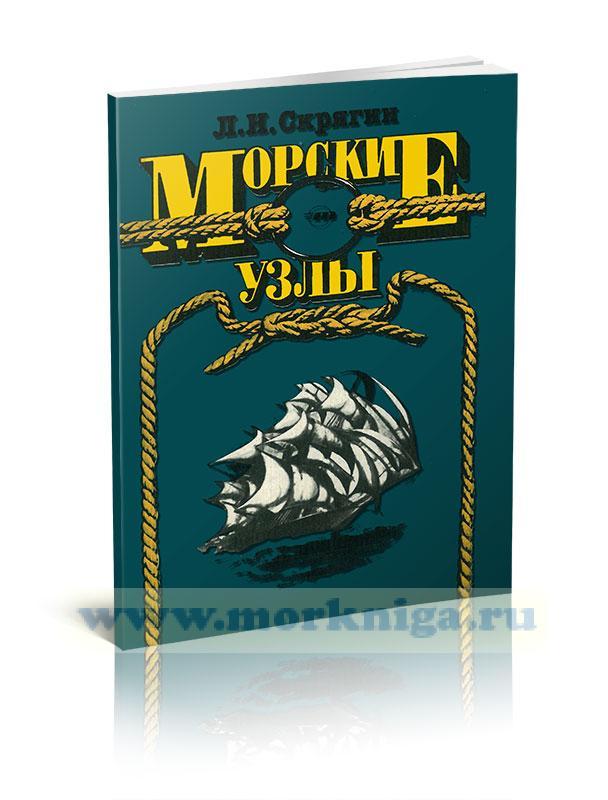 Морские узлы (3-е издание, дополненное)