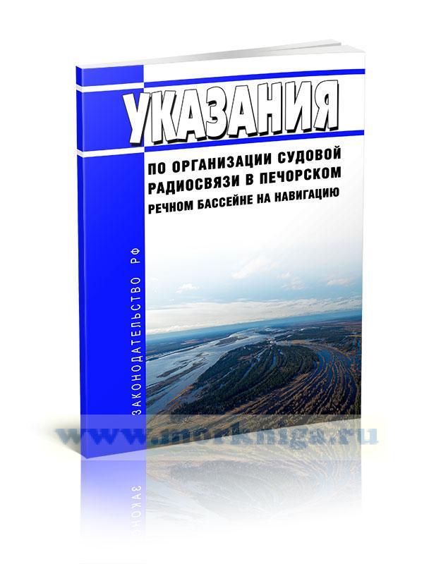 Указания по организации судовой радиосвязи в Печорском речном бассейне на навигацию 2021 год. Последняя редакция