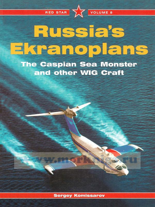 Russia's Ekranoplans/Российские экранопланы