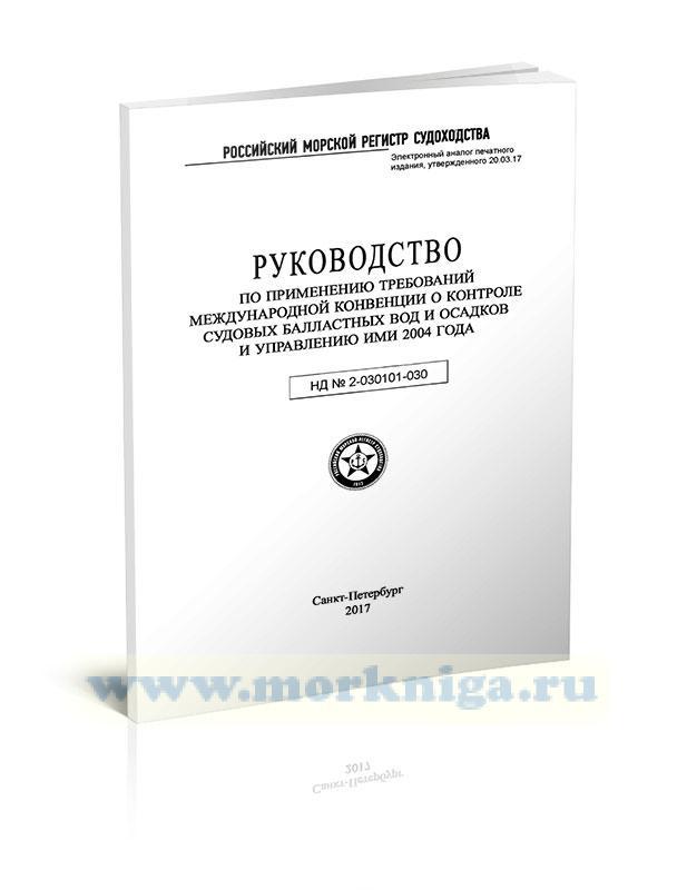 Руководство по применению требований Международной конвенции о контроле судовых балластных вод и осадков и управлению ими 2004 года