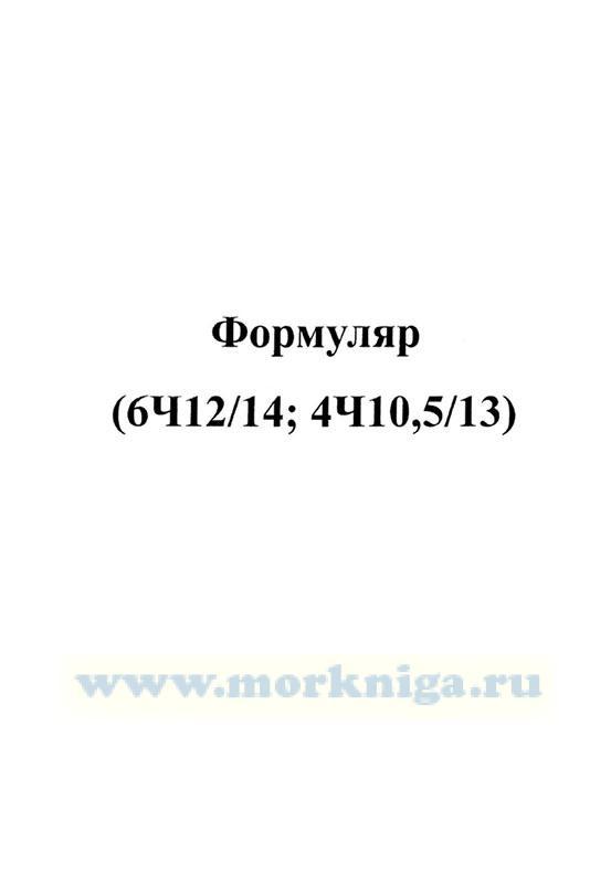 Формуляр 6Ч12/14; 4Ч10,5/13