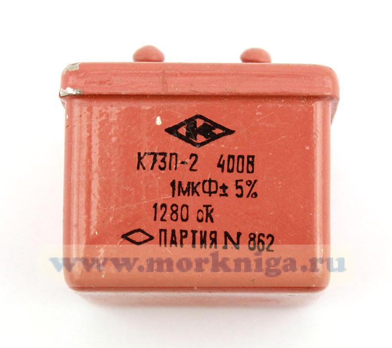 Конденсатор К73П-2 1 мкФ 400 В