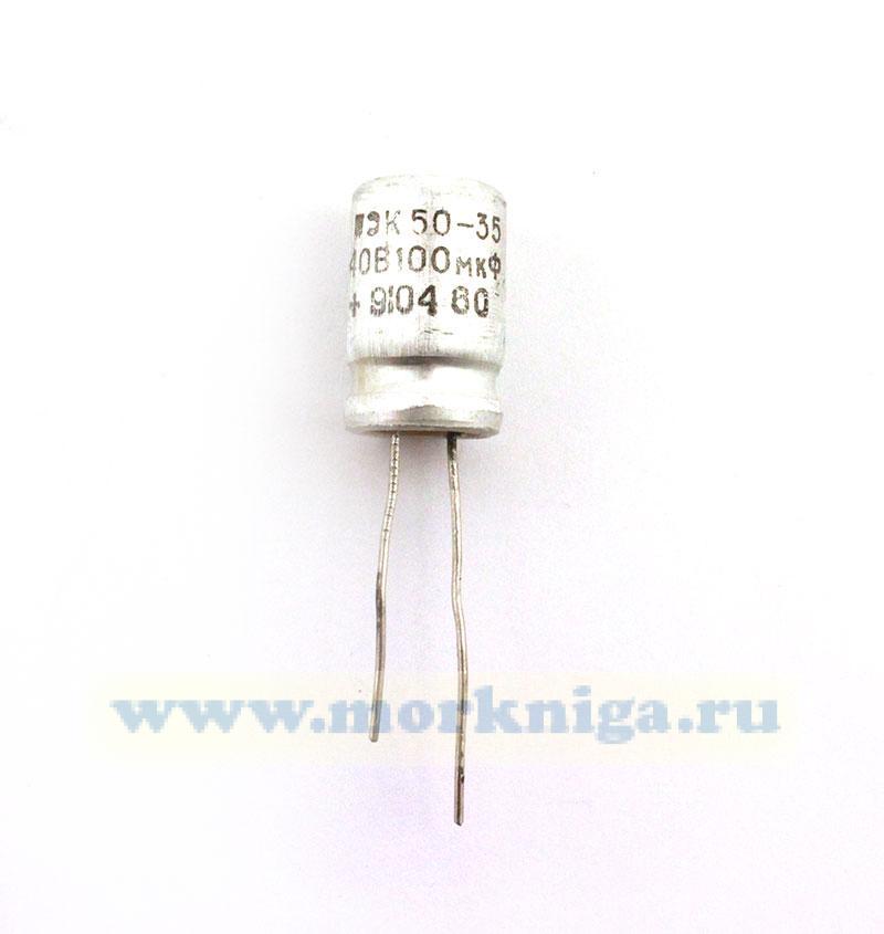 Конденсатор К50-35 40В 100мкФ
