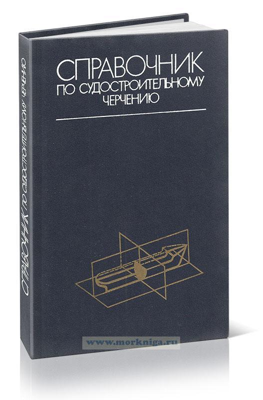 Справочник по судостроительному черчению