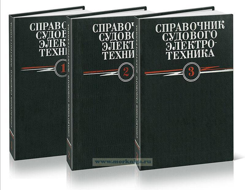 Справочник судового электротехника. В 3-х томах