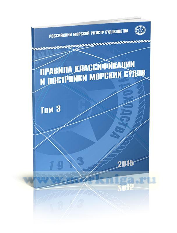 Правила классификации и постройки морских судов. Том 3, 2015 (18 издание)