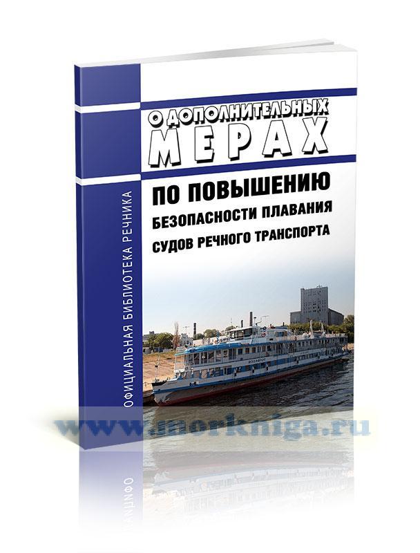 О дополнительных мерах по повышению безопасности плавания судов речного транспорта 2020 год. Последняя редакция