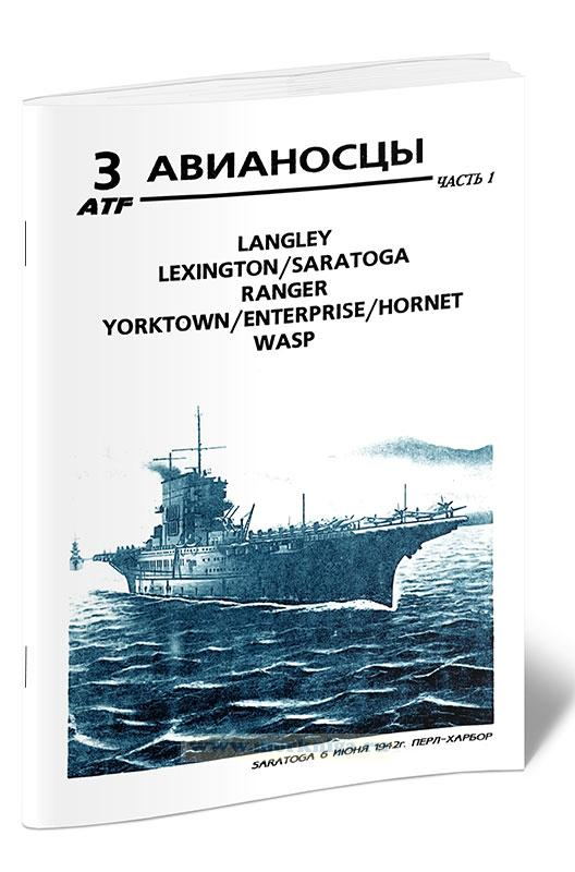 Авианосцы (Langley, Lexington, Saratoga, Ranger, Yorktown, Enterprise, Hornet, WASP). Часть 1