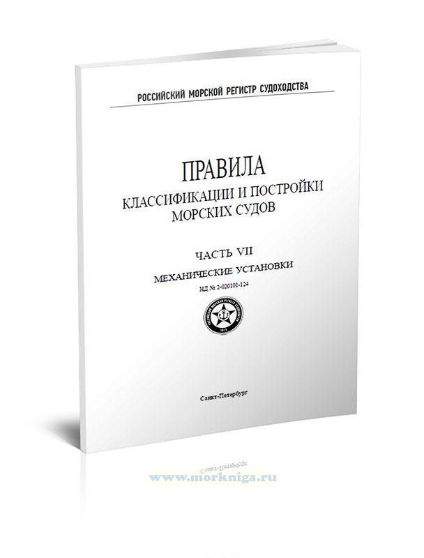 Правила классификации и постройки морских судов 2020, Часть VII - Механические установки
