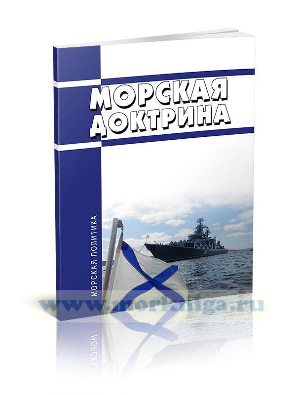 Морская Доктрина Российской Федерации на период до 2020 года 2020 год. Последняя редакция