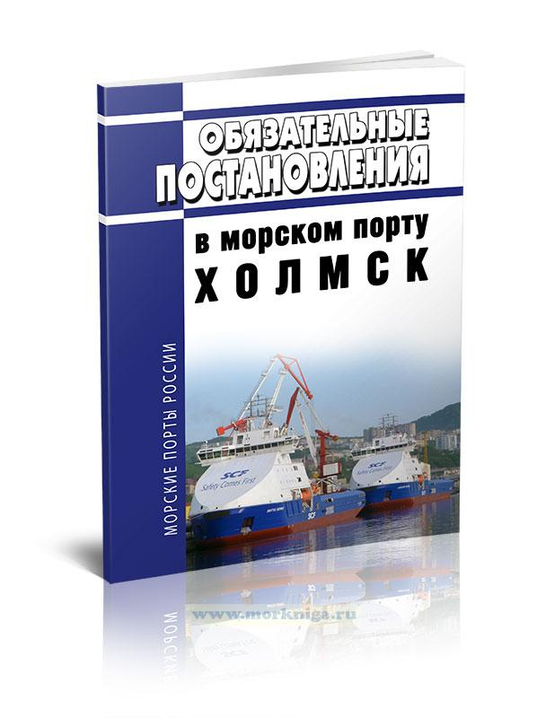 Обязательные постановления в морском порту Холмск 2021 год. Последняя редакция
