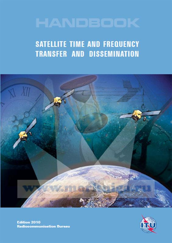 Handbook. Satellite time and frequency transfer and dissemination/Справочник. Спутниковая передача и распространение сигналов времени и частоты