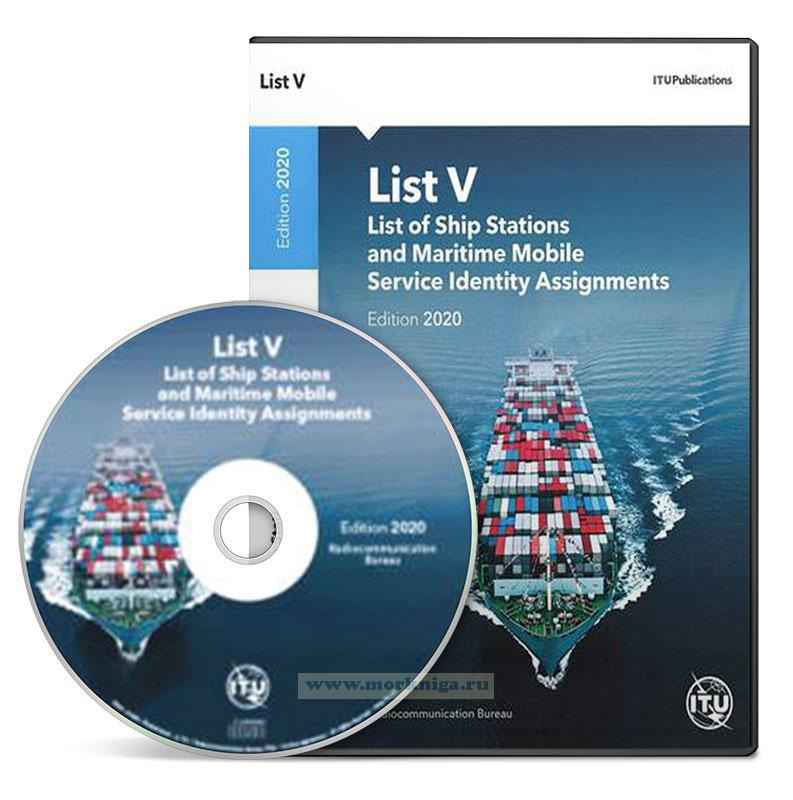 List of ship stations and maritime mobile service identity assignments (ITU List V) на DVD. Edition 2020