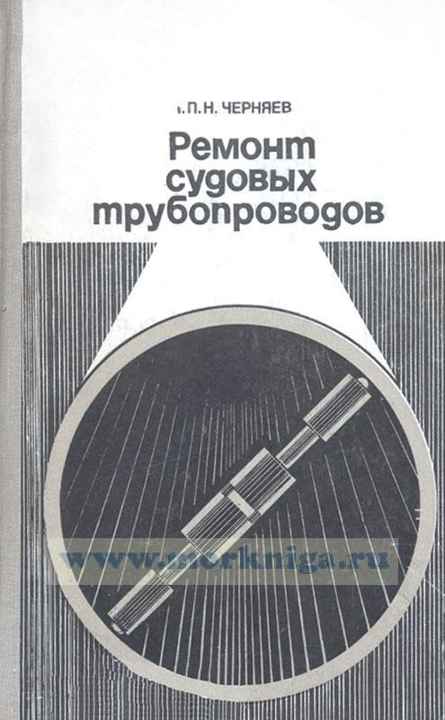 Ремонт судовых трубопроводов