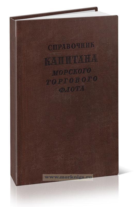 Справочник капитана морского торгового флота
