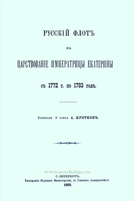 Русский флот в царствование императрицы Екатерины II с 1772 г. по 1783 год