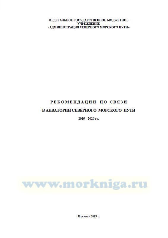 Рекомендации по связи в акватории Северного морского пути 2018-2019 гг.