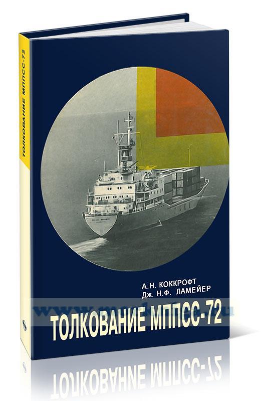 Толкование МППСС-72
