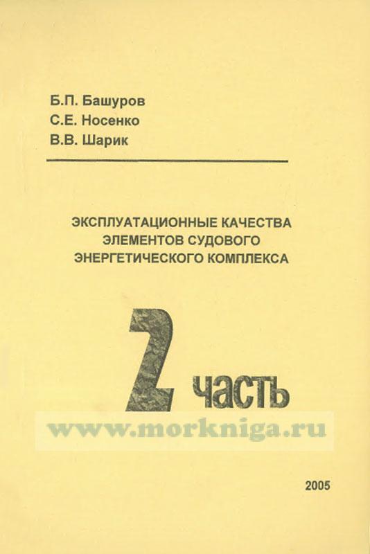 Эксплуатационные качества элементов судового энергетического комплекса: В 2 ч. Ч. 2