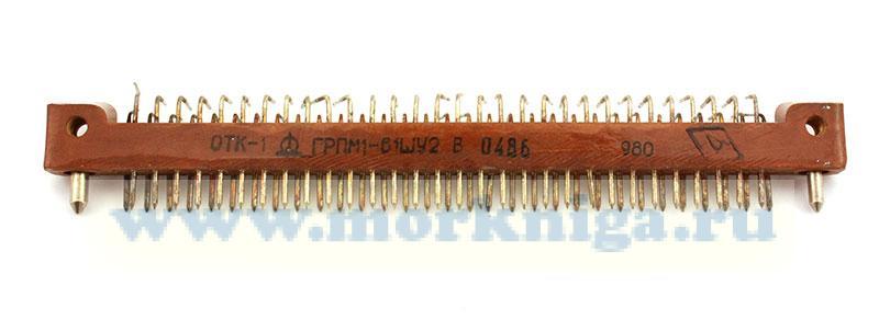 Соединитель ГРПМ1-61ШУ2 В