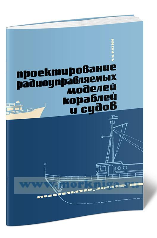 Проектирование радиоуправляемых моделей кораблей и судов