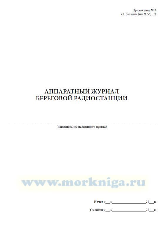 Аппаратный журнал береговой радиостанции